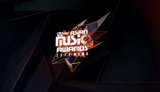 BTS防弾少年団とMnet Asian Music Awards(MAMA)